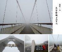 太平雲梯景觀吊橋