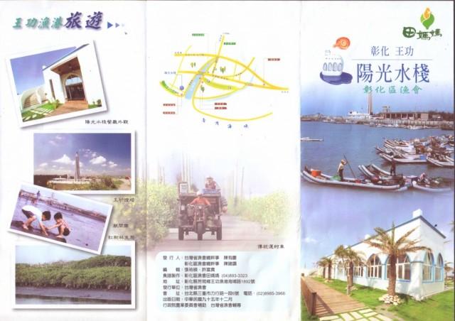 王功漁港-陽光水棧餐廳