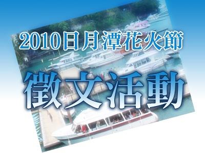 徵文活動-2010日月潭花火節-文活動.jpg