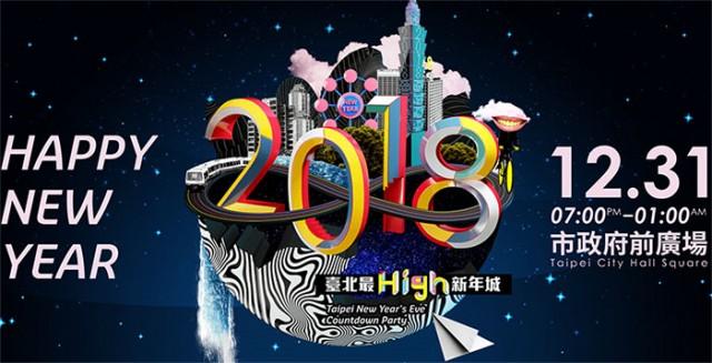 2018台北跨年-00-2018台北跨年.jpg