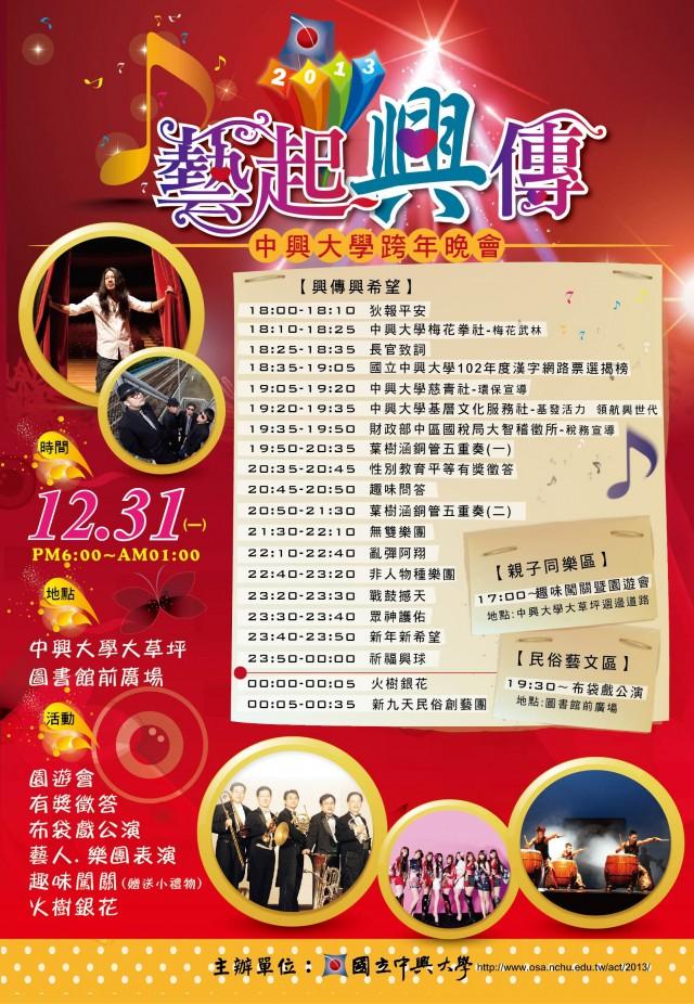 2013中興大學跨年海報-54x80cm.jpg