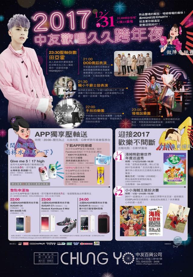 2017中友跨年.jpg