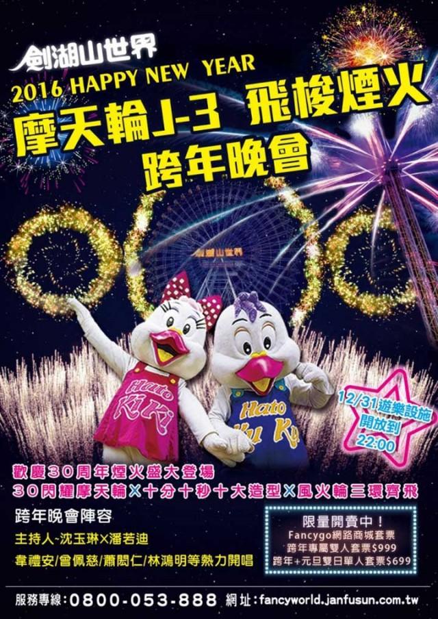 2016雲林跨年-00-2016劍湖山跨年.jpg