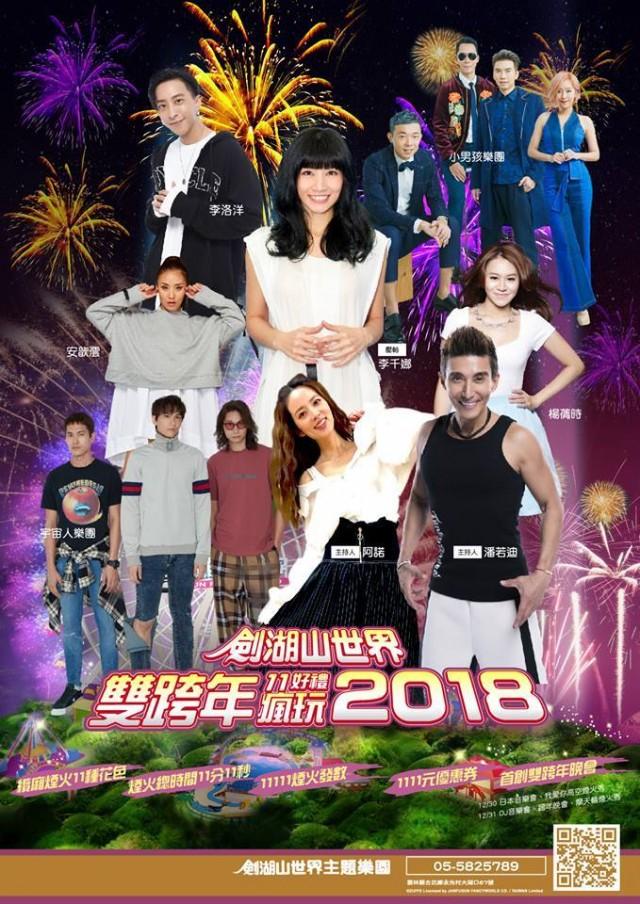2018雲林跨年-00-2018雲林跨年.jpg