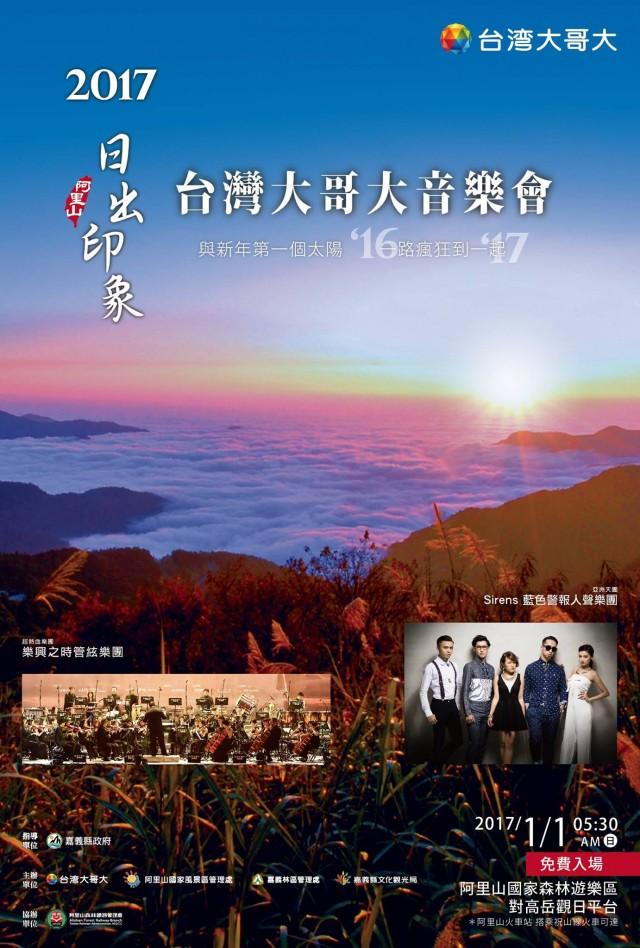 2017阿里山日出1.jpg