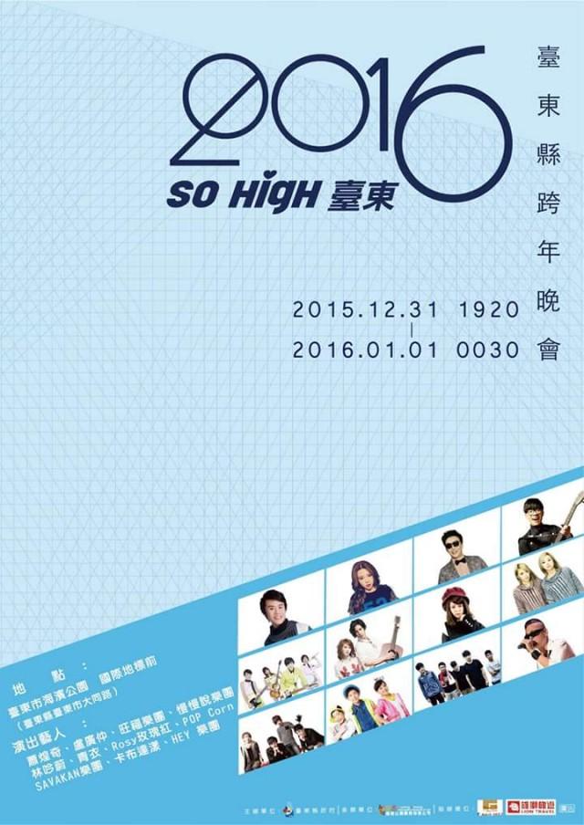2016台東跨年-00-2016台東跨年.jpg