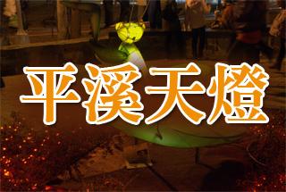 2015新北市平溪天燈節-平溪天燈.jpg