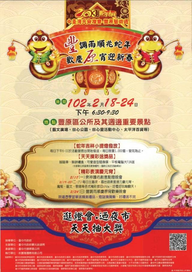 2013中臺灣元宵燈會豐原藝術週-2013豐原燈會.jpg