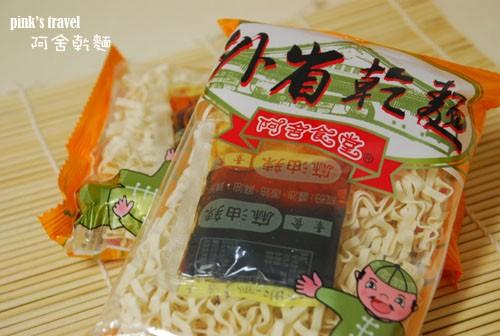 【團購美食】阿舍乾麵(等了八個月終於來了~)