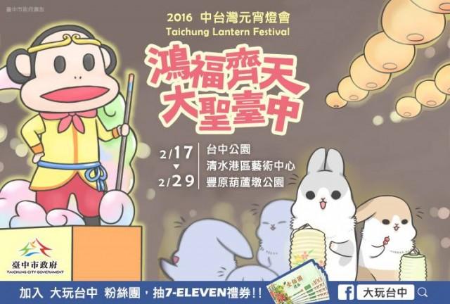 2016台中燈會.jpg