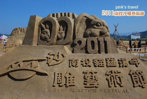 2011南投沙雕藝術節-就在貓羅溪畔
