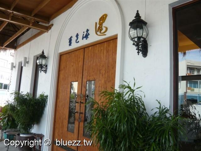 藍色海遇餐廳