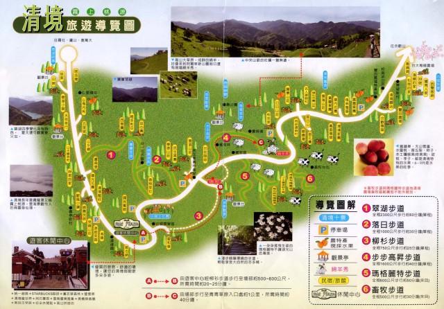 清境農場-青青草原7-11清境旅遊導覽圖