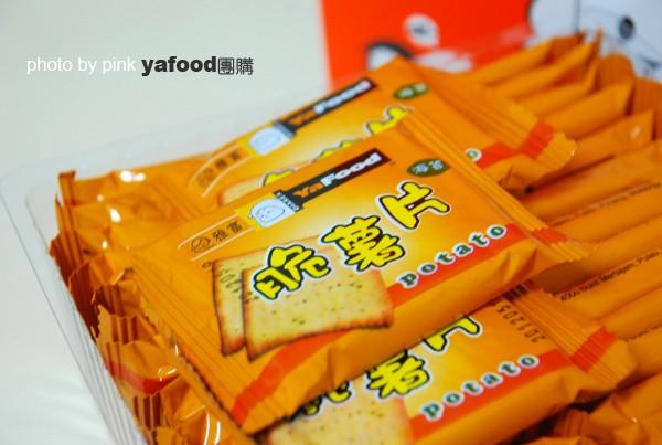 【團購美食】雅富食品系列-脆薯片、巧克力棒-0DSC_0026.jpg