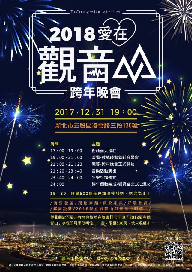 2018新北市跨年-00-2018愛在觀音山跨年晚會.jpg