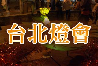 2016台北燈會,燈節-2013台北燈會.jpg