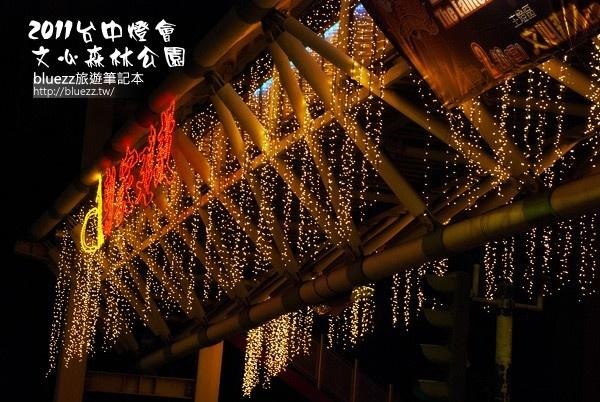 台中燈會-2011台中燈會.jpg