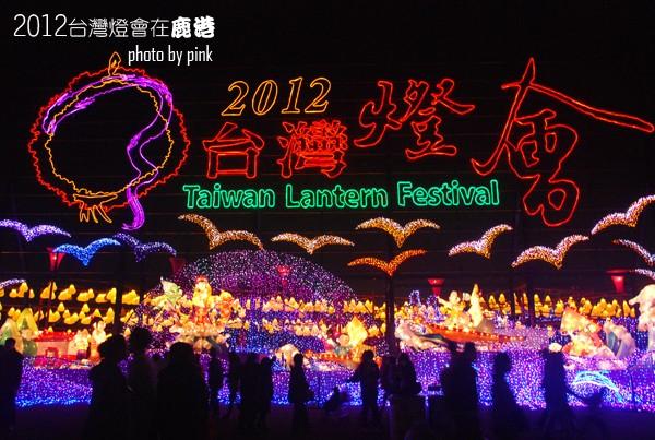 2012台灣燈會在鹿港(更新版)(活動已結束)-0DSC_0732.jpg