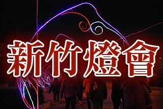 2016新竹燈會-00-新竹燈會.jpg