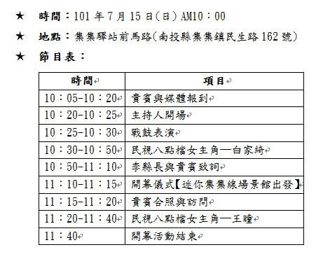火車好多節開幕活動快訊-news-0711.jpg