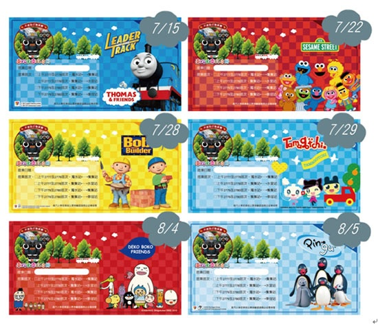 卡通明星限定版蒸汽火車票發送辦法-版蒸汽火車票.jpg
