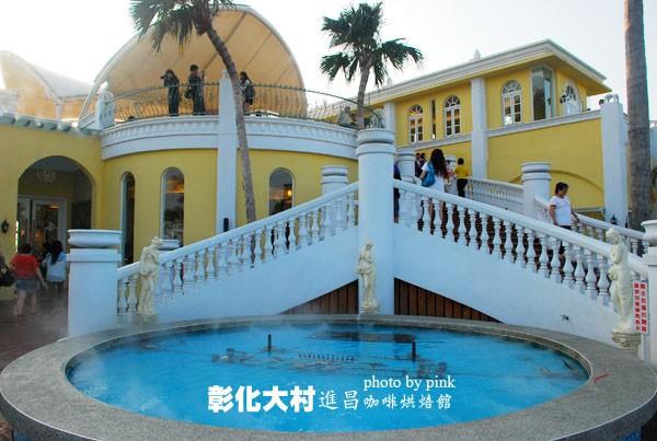 彰化大村進昌咖啡烘焙館-田園中的歐式城堡