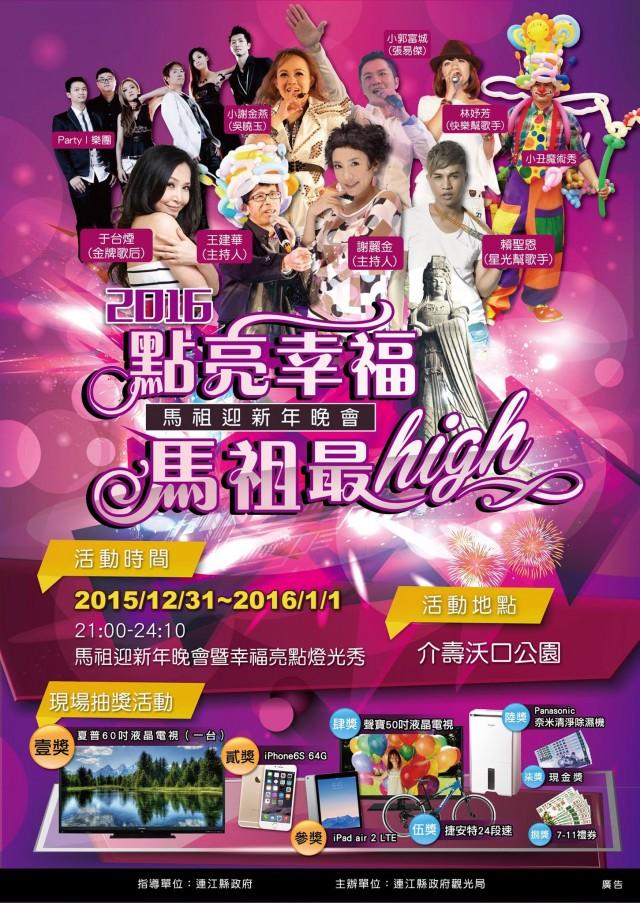 2016馬祖跨年-00-馬祖迎新年晚會.jpg