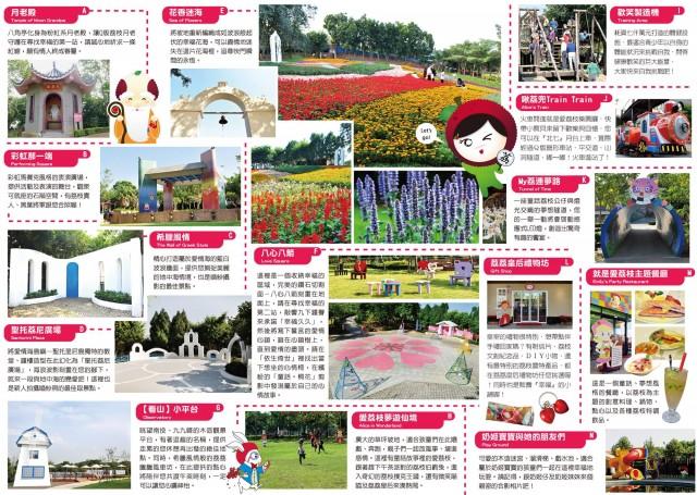 芬園荔枝樂園DM2.jpg