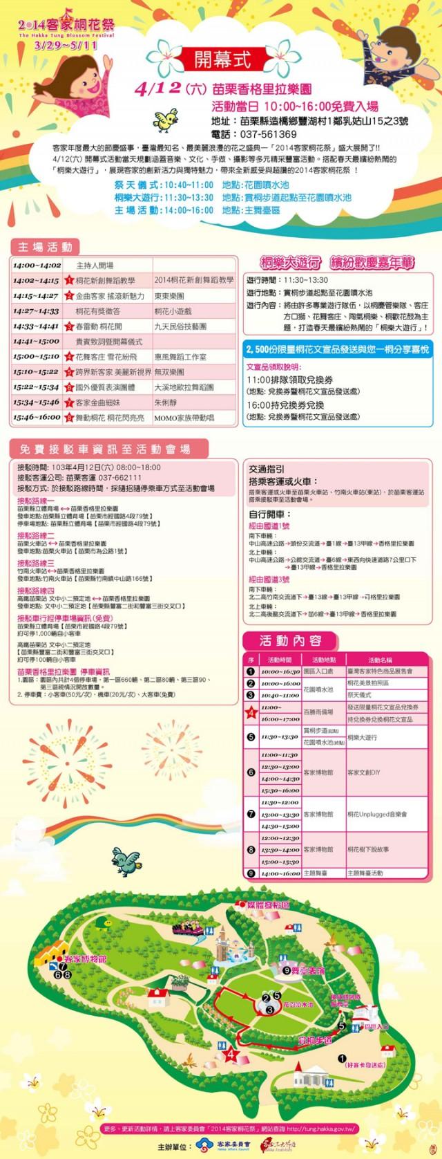 香格里拉樂園-0-香格里拉-桐花祭開幕式.jpg