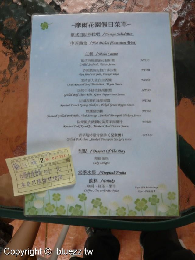 摩爾花園摩爾花園假日菜單,摩爾花園 menu