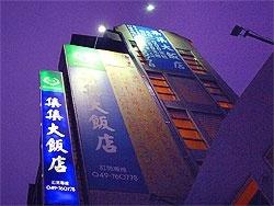 集集民宿-集集大飯店-最平價的大飯店-m04679_0.jpg