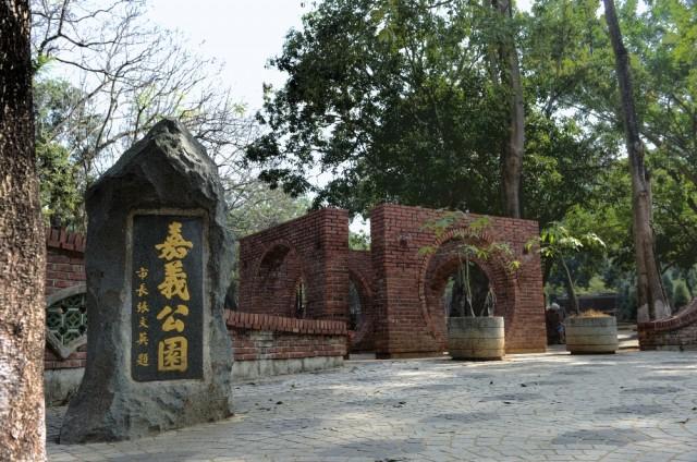 嘉義百年公園