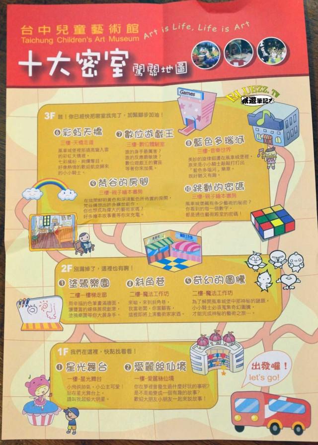 台中兒童藝術館十大密室闖關地圖.jpg