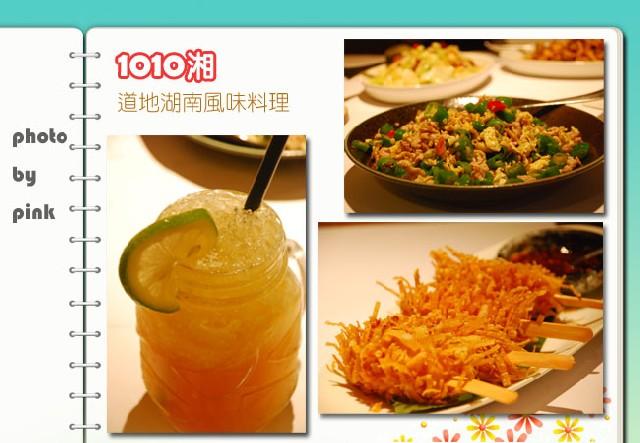 台中1010湘美食餐廳-1拷貝.jpg