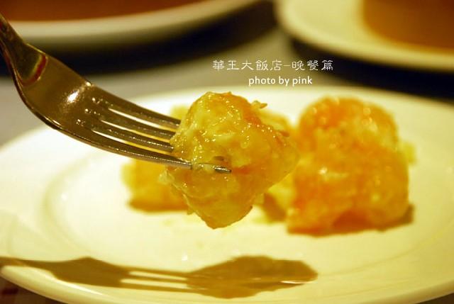 高雄華王大飯店-晚餐篇