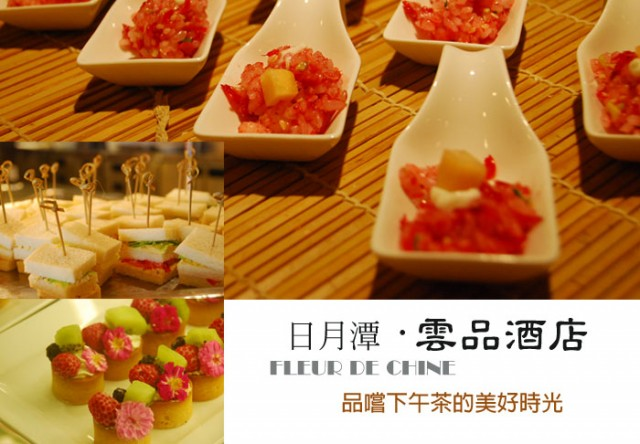 日月潭雲品酒店嚐下午茶-0未命名