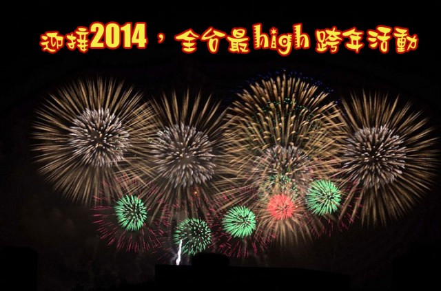 迎接2014,全台最high跨年活動-1.jpg