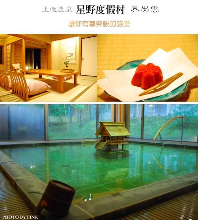 島根溫泉旅館-星野渡假村界出雲-11未命名