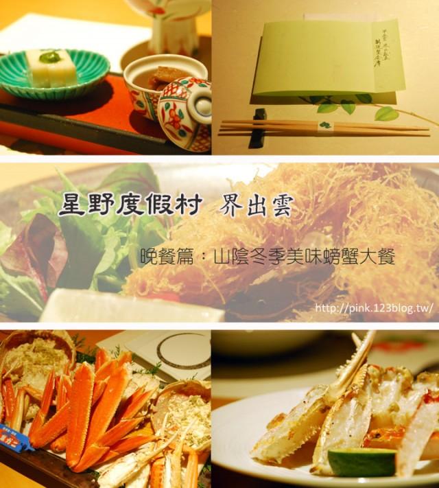 島根星野渡假村界出雲-嚐.山陰美味螃蟹大餐-1.jpg