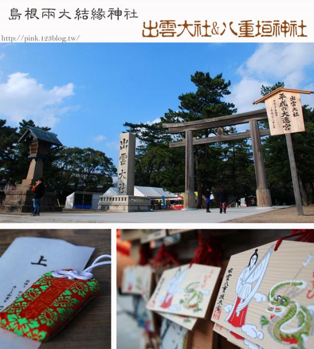 日本島根兩大結緣神社-出雲大社&八重垣神社-1.jpg