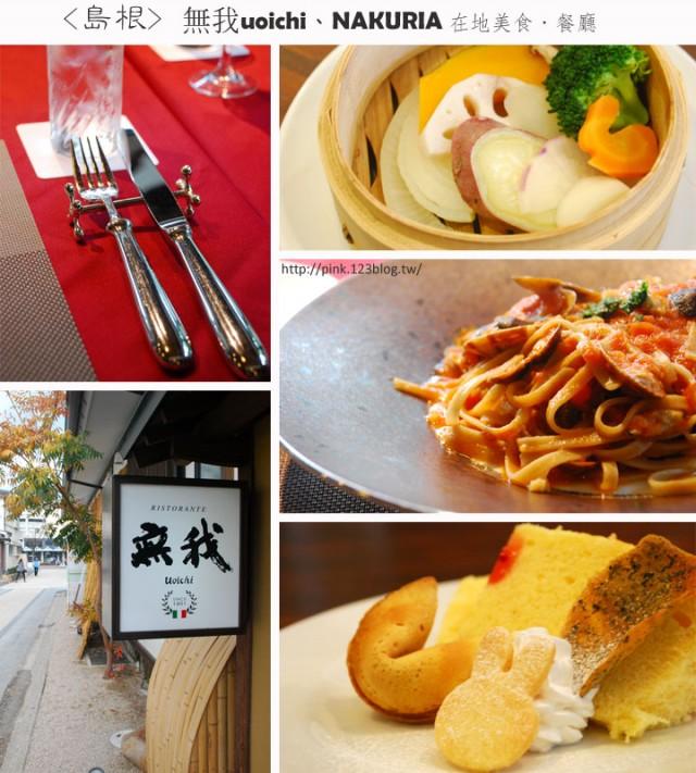 【島根餐廳】無我uoichi