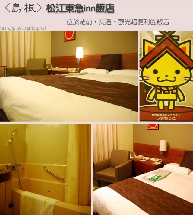 【島根住宿】松江東急inn飯店-位於站前,交通、觀光超便利的飯店-1.jpg