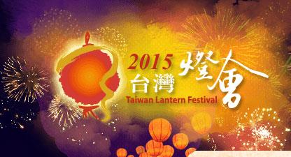 2015台灣燈會在台中-00-2015台灣燈會.jpg