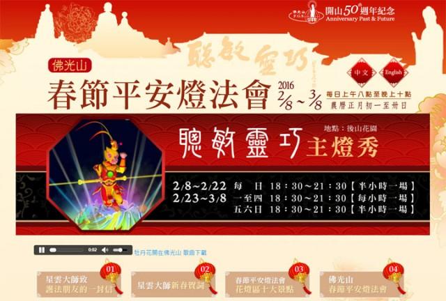 2016年高雄佛光山平安燈會-2016佛光山燈會.jpg