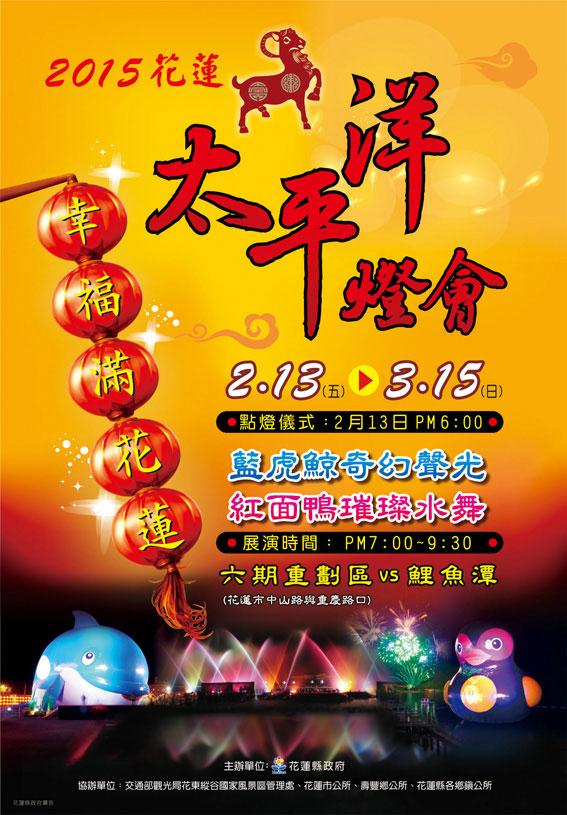2015太平洋燈會-太平洋燈會主燈會海報.jpg