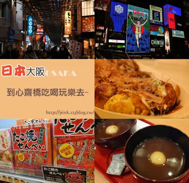 日本大阪心齋橋筋商店街,吃喝玩樂血拼趣!-0未命名