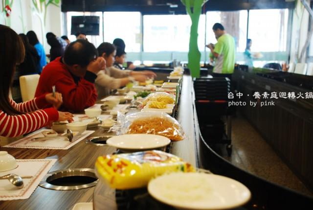 台中養素庭蔬食迴轉火鍋-0DSC_0023.jpg