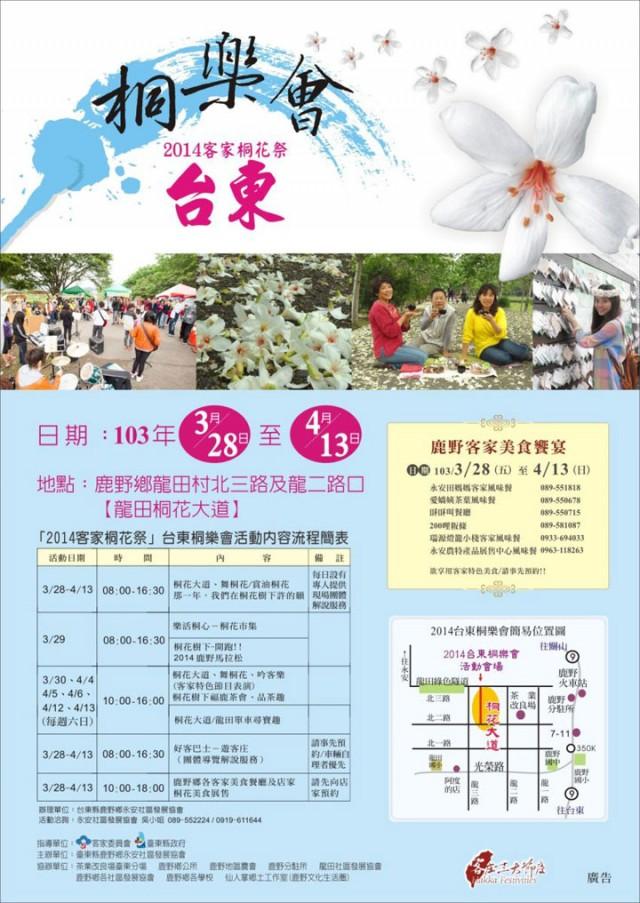 【臺東縣鹿野鄉】2014/3/28(五)-4/13(日)