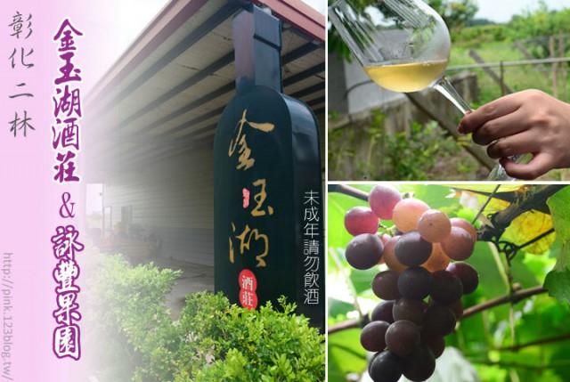 彰化二林詠豐果園、金玉湖酒莊-1.jpg