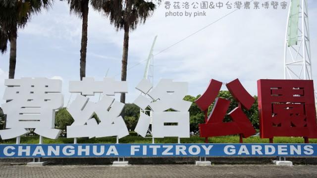 2014中台灣農業博覽會(活動已結束)-_SAM0006.jpg